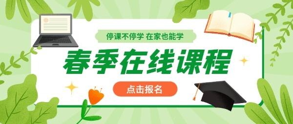 绿色清新春季在线课程直播课