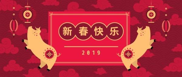 2019年新春主题