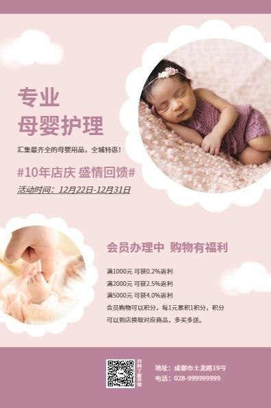 母婴护理用品福利优惠