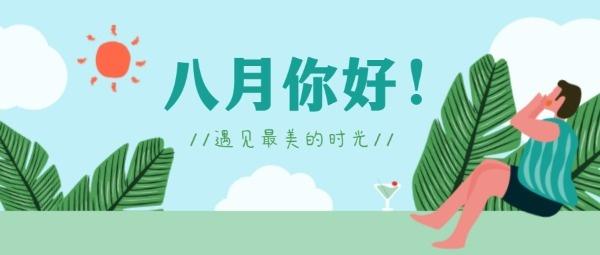 绿色卡通8月月签