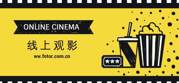 线上观影爆米花可乐黄色背景