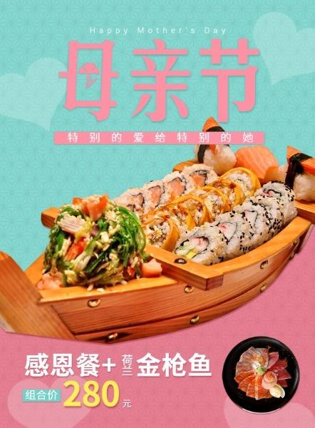 壽司日料母親節日促銷優惠