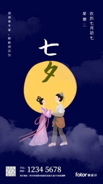 七夕节快乐手绘插画牛郎织女