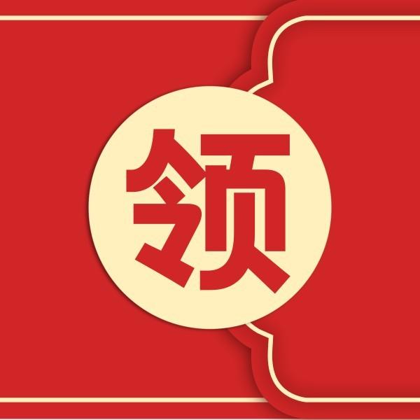 红色领红包福利公众号封面小图模板