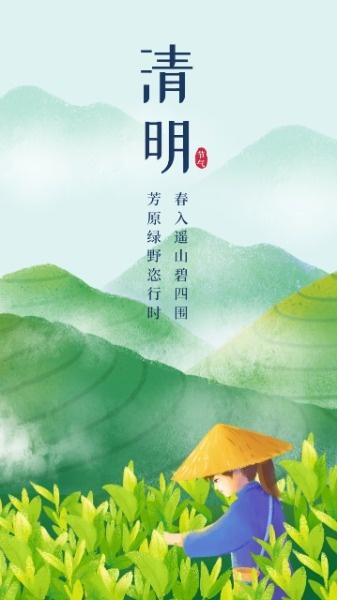 清明节气春季采茶