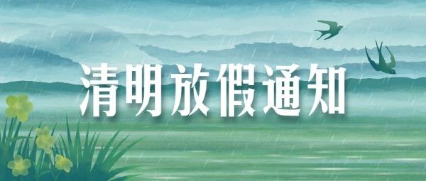 清明节放假休假时间表安排