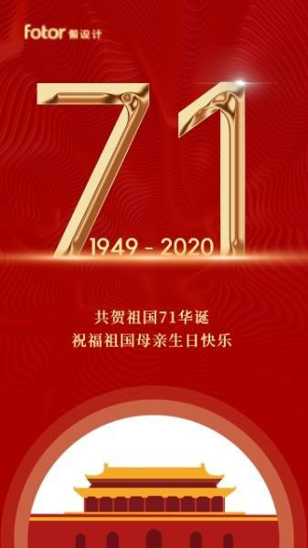 红色喜庆祖国母亲71华诞生日快乐
