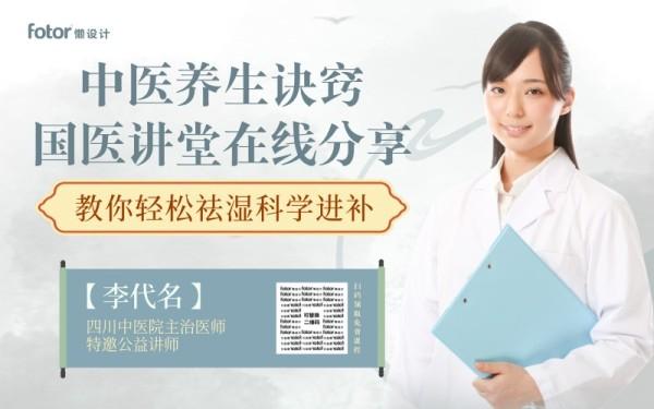 蓝色中国风中医养生课堂课程封面模板