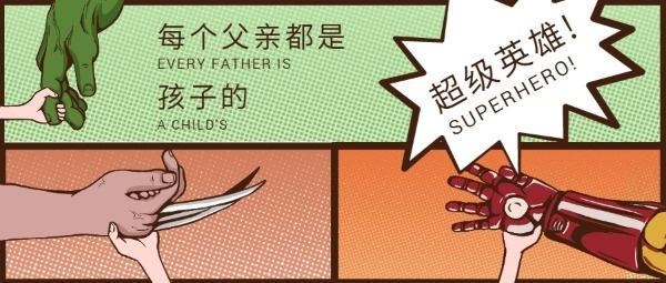 超级英雄爸爸父亲节快乐