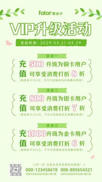 绿色小清新会员回馈活动手机海报模板