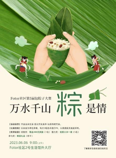 綠色簡約社區包粽子活動