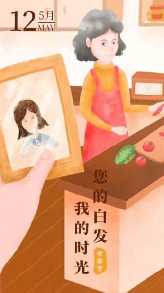 母亲节厨房祝福插画手机海报模板
