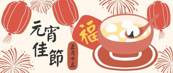 元宵佳节吃汤圆