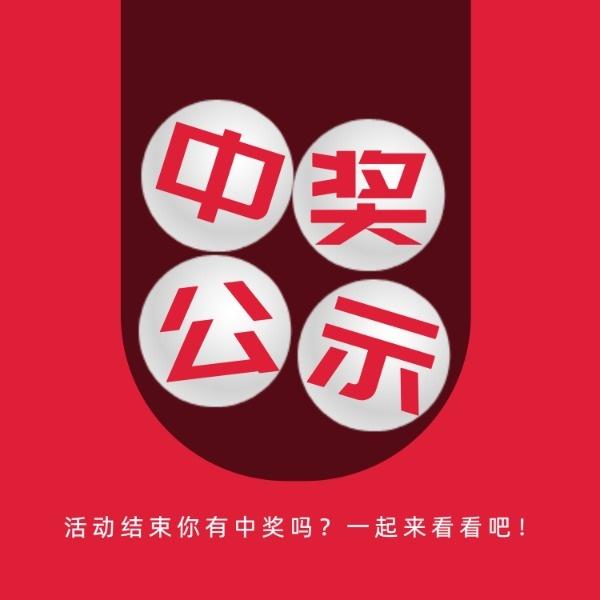 红色中奖公示球