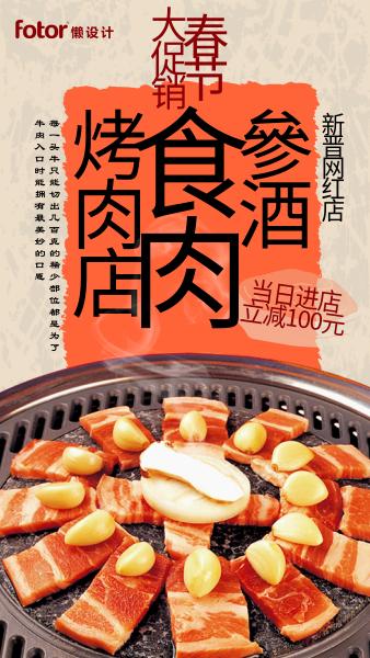烤肉店春节大促销手机海报模板