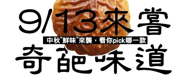 中秋月饼尝鲜