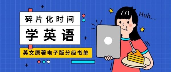 碎片化时间学习英语