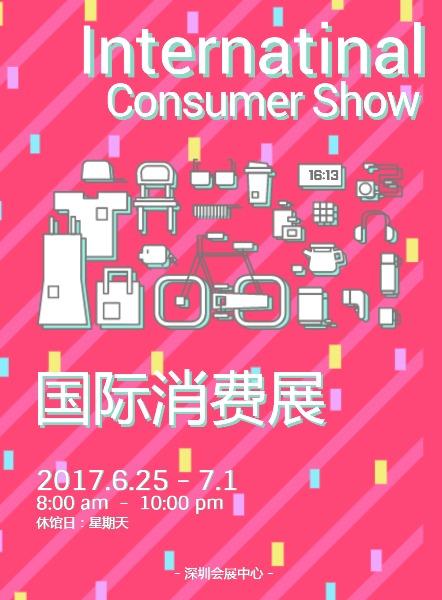 国际消费展览会