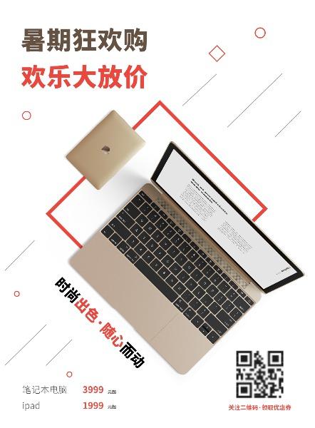 暑期笔记本电脑狂欢购