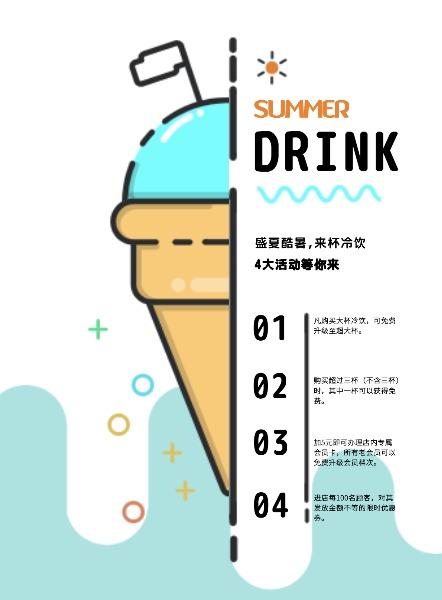 夏季饮品店打折促销