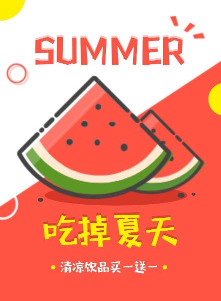 夏天飲料買一送一促銷活動