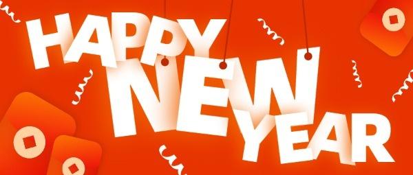 元旦跨年新年快乐祝福喜庆