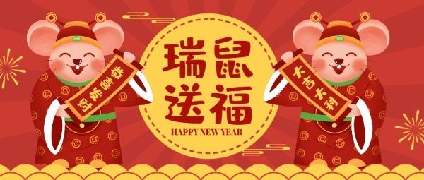 瑞鼠送福插画过年祝福喜庆