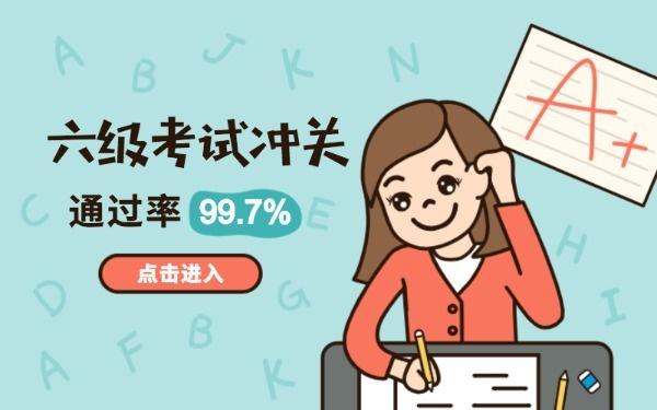 英語六級考試