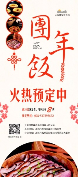 白色中国风年夜饭预定活动