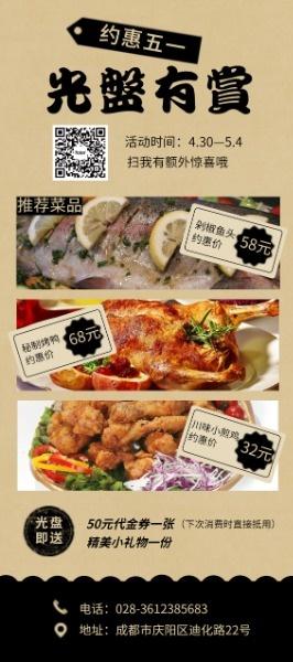 中餐厅五一促销活动中国风