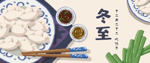 冬至快乐吃饺子