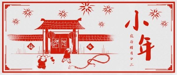传统中国风小年春节手绘剪纸