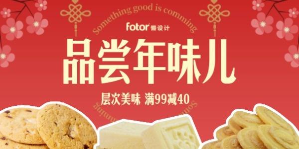新年春节糕点点心促销推广年货节喜庆
