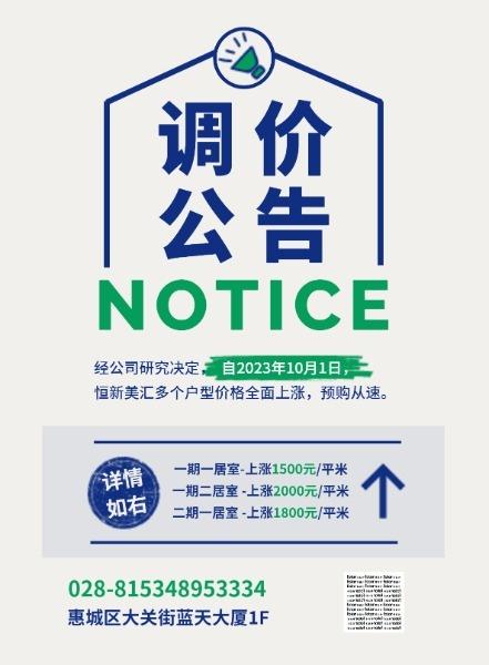 蓝色插画房子调价公告