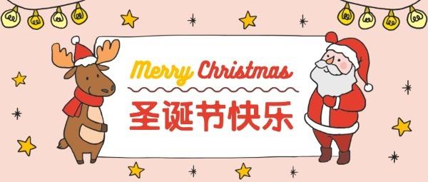 MerryChristmas圣诞节快乐节日祝贺
