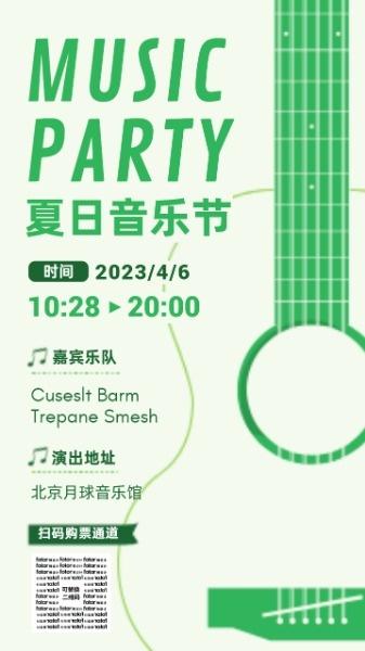简约手绘绿色夏日音乐节