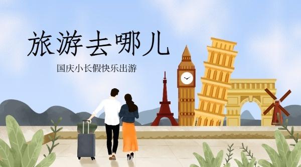公众号封面图国庆旅游
