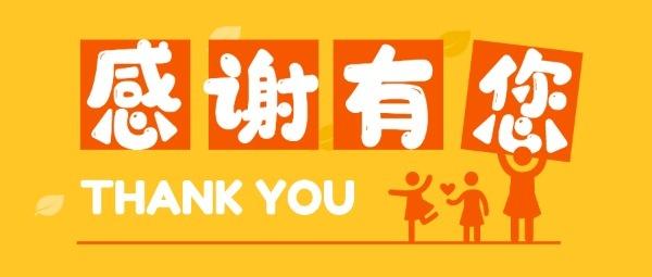 感恩节感谢有您