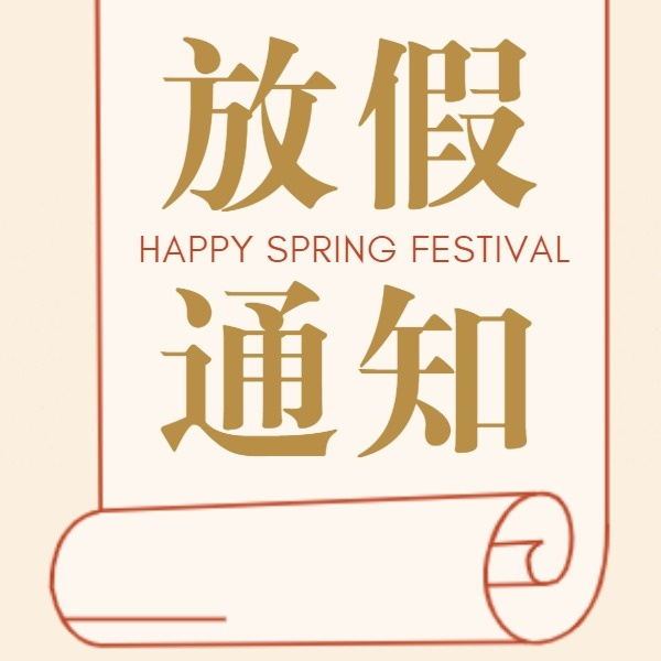 褐色插画电商春节发货通知公众号封面小图模板