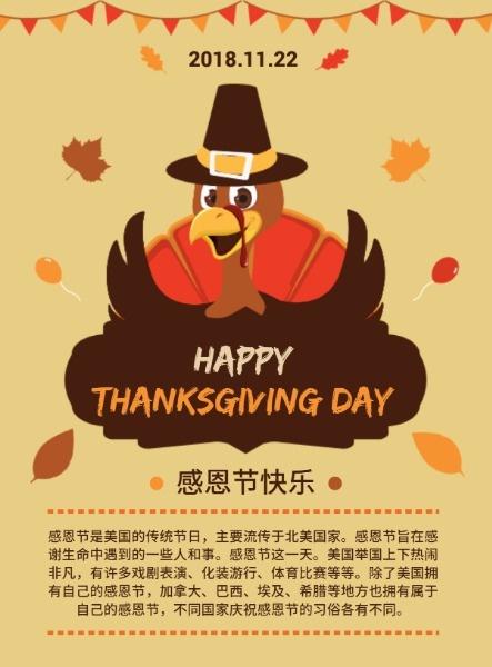 感谢感恩节火鸡节