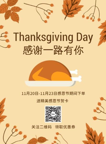 感恩节火鸡节促销活动