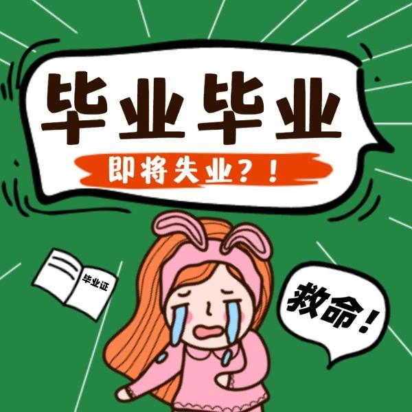 毕业季话题失业伤心找工作绿色卡通
