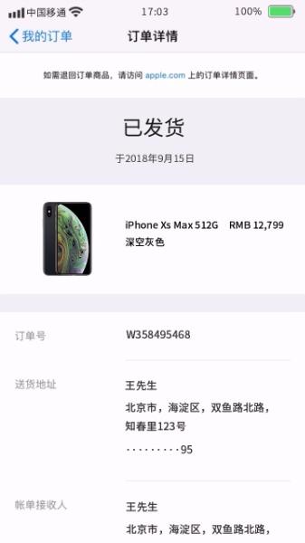 IPhone苹果手机下单物流