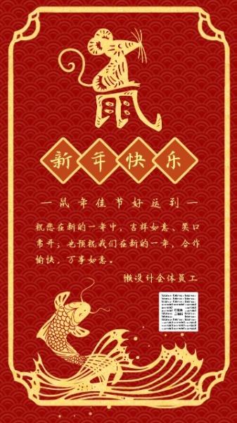 节日祝福鼠年快乐中国风