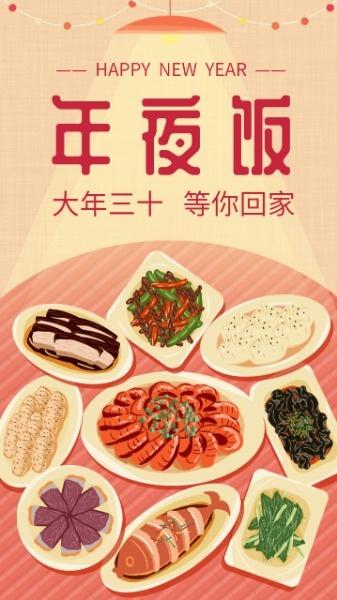 年夜饭三十大年迎新春团圆
