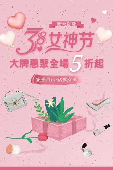 粉色浪漫3.8女神节优惠活动