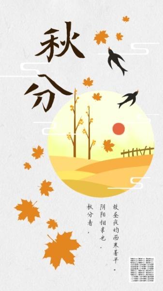 秋分节气手绘插画