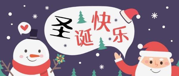 圣诞节快乐老人雪人祝福