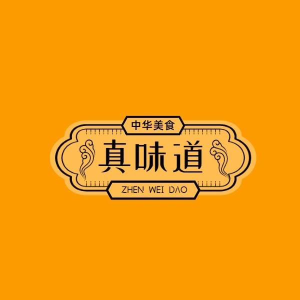 中华美食传统中国风