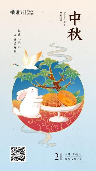 蓝色手绘插画中国风国潮中秋节日祝福手机海报模板